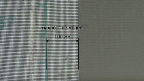 Укладка внахлест не менее 100 мм