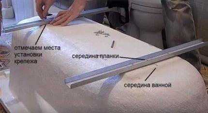 Отмечаются места для сверления отверстий под крепеж